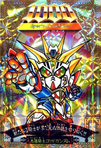 296(裏) 太陽騎士ゴッドガンダム