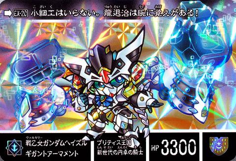 EX-20 戦乙女ガンダムヘイズル ギガントアーマメント