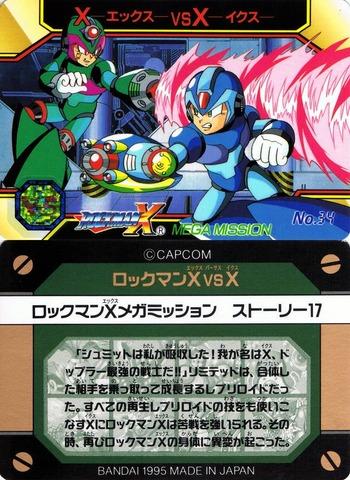 034 ロックマンXvsX(イクス)