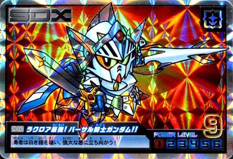 SDX009 ラクロア最強!バーサル騎士ガンダム!!