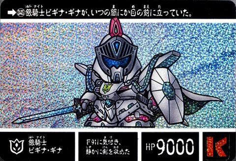 345 銀騎士ビギナ・ギナ(細ホロ)