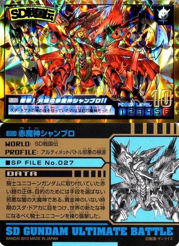 UB024 衝撃!究極の赤魔神シャンブロ!!