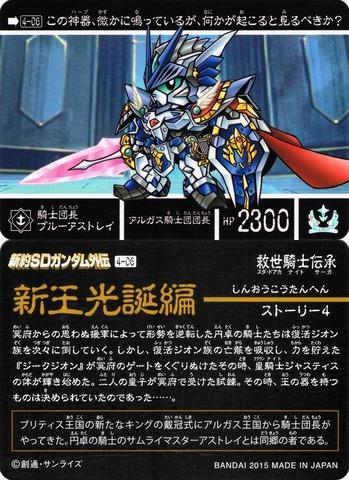 4-06 騎士団長ブルーアストレイ