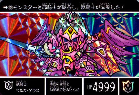 249-獣騎士ベルガ・ダラス