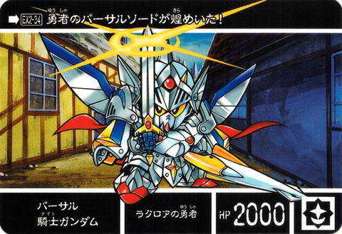 EX2-34 バーサル騎士ガンダム