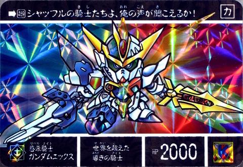 489 啓示騎士ガンダムX