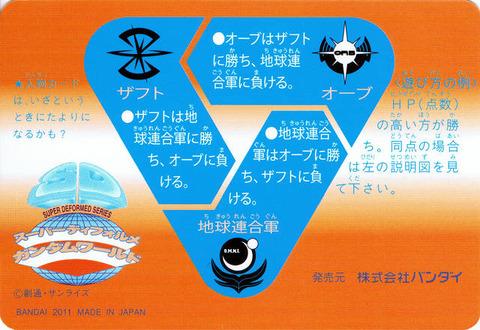 SP004_裏