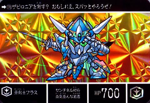 176-勇剣士プラス
