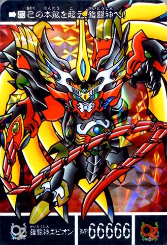 470(裏) 鎧闘神エピオン