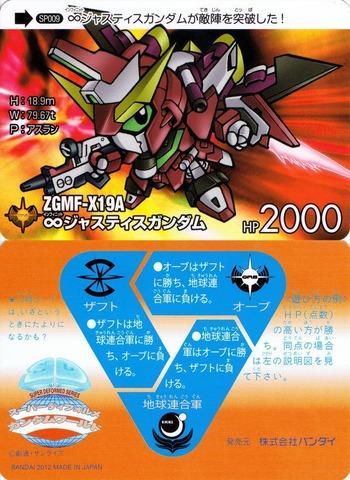 SP008 ZGMF-X19A ∞ジャスティスガンダム