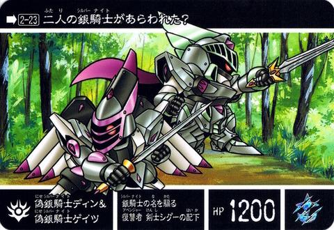2-23 偽銀騎士ディン&偽銀騎士ゲイツ