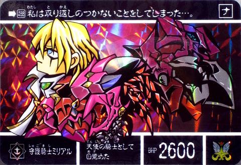 488(表) 守護騎士ミリアル