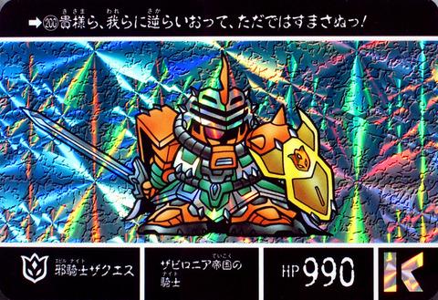 200-邪騎士ザクエス
