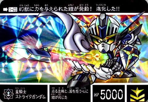 1-03(2)-皇騎士ストライクガンダム