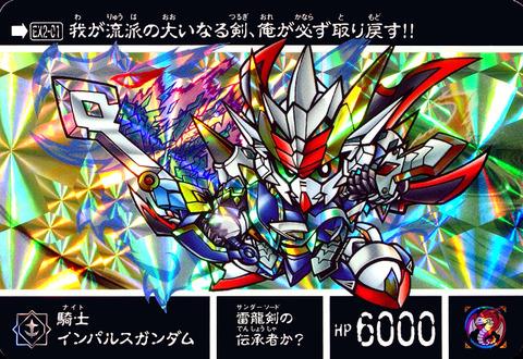 EX2-01-騎士インパルスガンダム