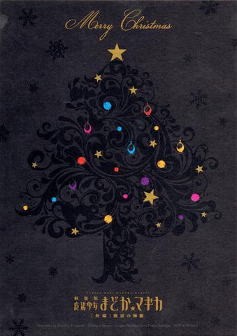 クリスマスカード(裏)
