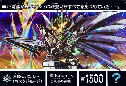 EX2-44 黒騎士バンシィ(マスクドモード)