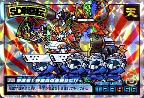 SP003 祭武者!神輿丸のお通りだ!!