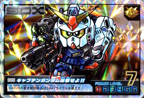 SDX005 キャプテンガンダム出撃せよ!!
