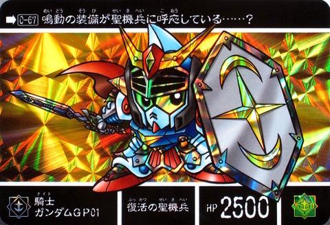 0-67 騎士ガンダムGP01
