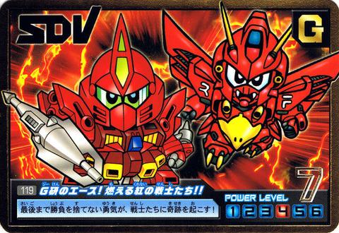 119 G研のエース!燃える紅の戦士たち!!