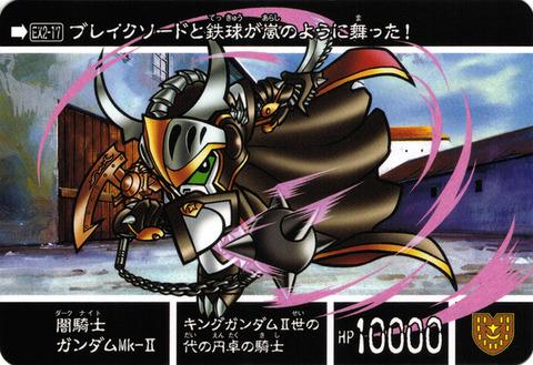 EX2-17 闇騎士ガンダムMk-Ⅱ