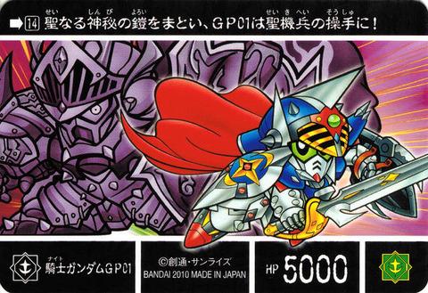14_裏 騎士ガンダムGP01