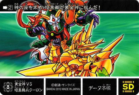 2_裏 黄金神VS暗黒機兵クーロン
