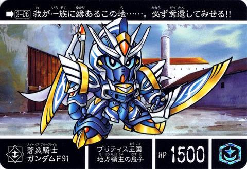 2-06 蒼炎騎士ガンダムF91