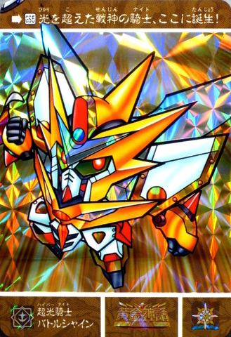 GS5(裏) 超光騎士バトルシャイン