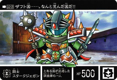 EX2-09 闘士スタークジェガン