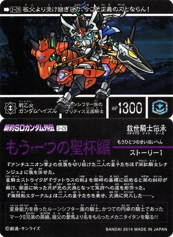 3-09 戦乙女ガンダムヘイズル