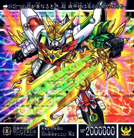 EX 超機甲神ガンジェネシス(ファイナルVer.)