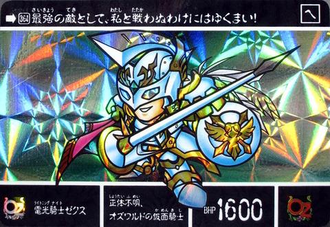 364(表) 雷光騎士ゼクス