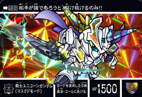 EX2-02 騎士ユニコーンガンダム(マスクドモード)