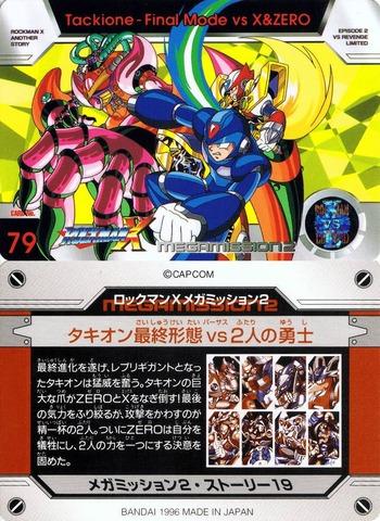 079 タキオン最終形態vs2人の勇士