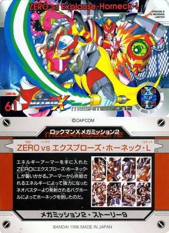 061 ZEROvsエクスプローズ・ホーネック・L
