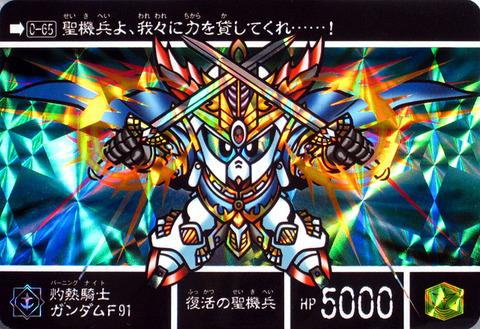 0-65 灼熱騎士ガンダムF91
