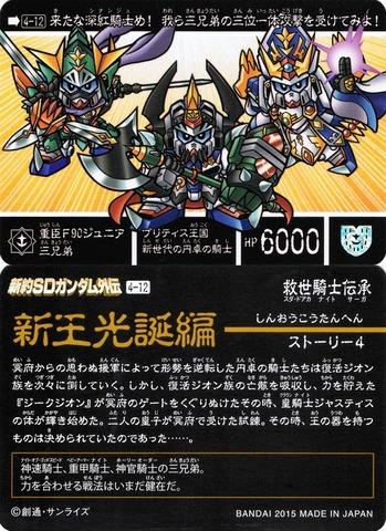 4-12 重臣F90ジュニア三兄弟