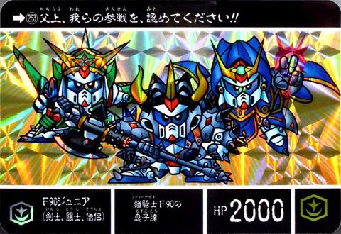 263 F90ジュニア(剣士、闘士、僧侶)