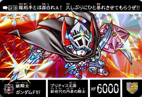 EX-18 銀騎士ガンダムF97