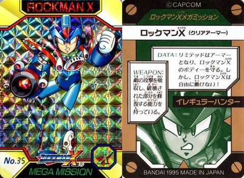 035 ロックマンX(クリアアーマー)