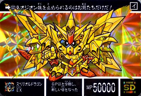 532 スペリオルドラゴンEX