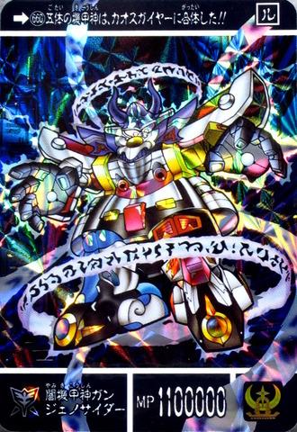 660 闇機甲神ガンジェノサイダー