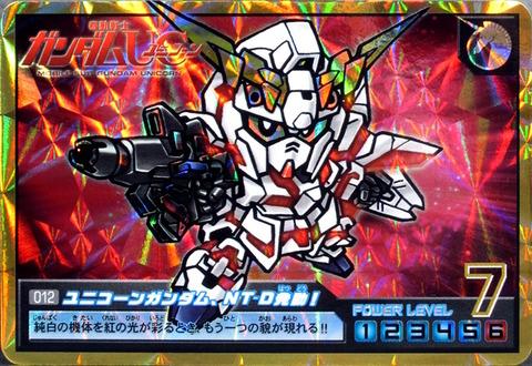 012 ユニコーンガンダム、NT-D発動!