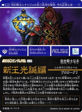 4-02 深紅騎士シナンジュと冥府の聖杯