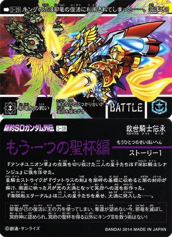 3-39 邪竜との戦い