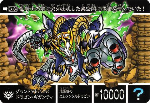 EX-04 グランドアドバンスドラゴン・ギガンティ