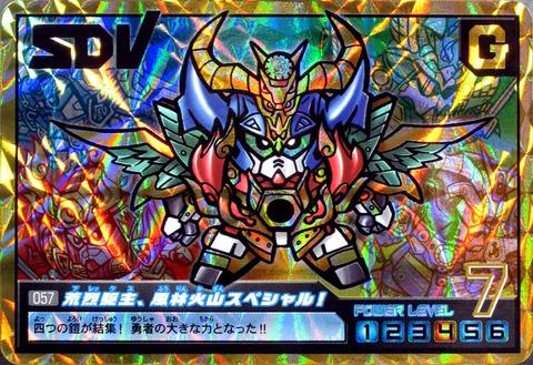 057 荒烈駆主、風林火山スペシャル!