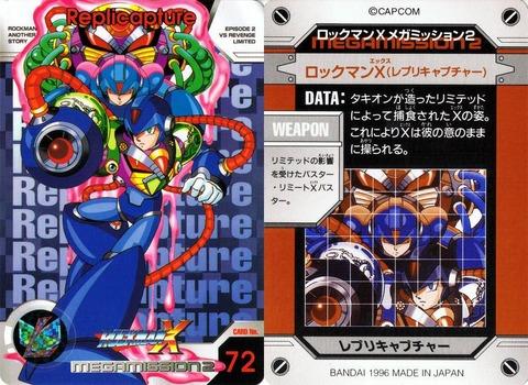 072 ロックマンX(レプリキャプチャー)